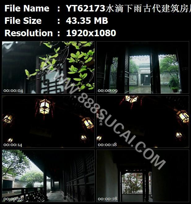 yt62173水滴滴水下雨古代建筑房屋灯笼苏州常熟翁氏_.